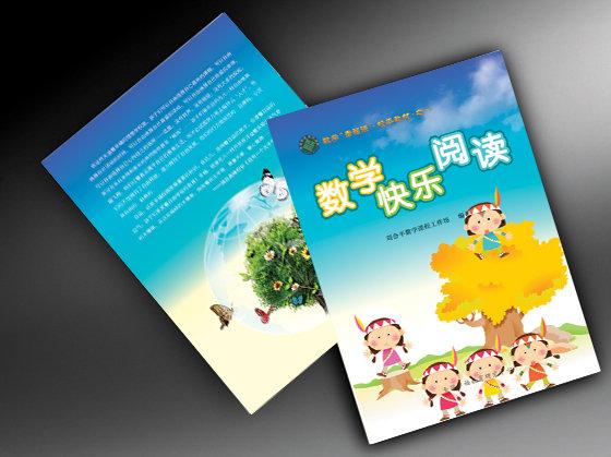 学校教科书封面设计模板下载