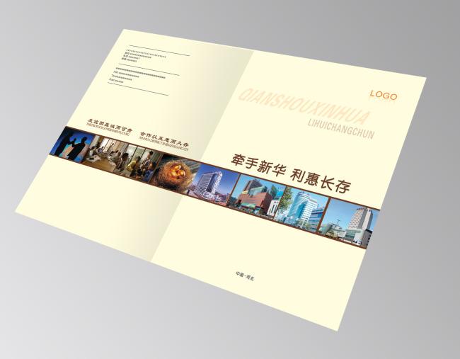 政府招商手册封面设计