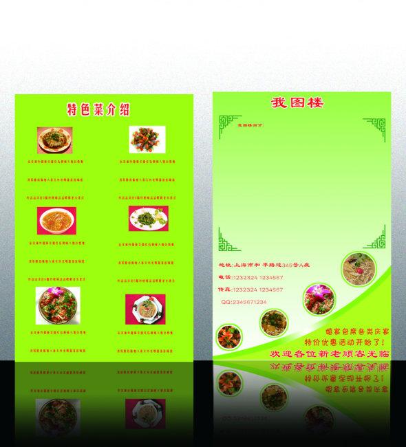 酒楼饭店宣传单设计模板下载