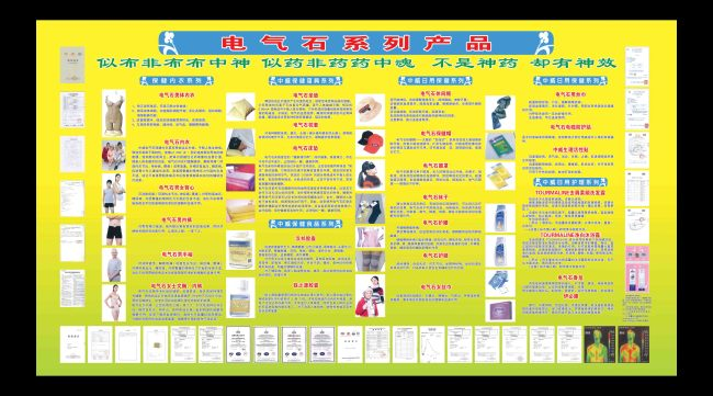 电气石系列产品图片下载