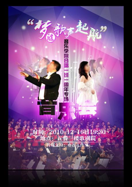 音乐会海报模板下载 音乐会海报图片下载