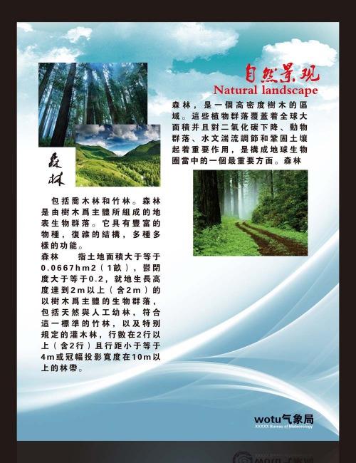 平面设计 展板设计 其他展板设计 > 气象局展厅展板|保护森林文化展板