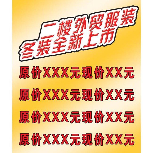 服装海报 服装广告 打折 打折海报 打折促销 打折广告 打折设计文字
