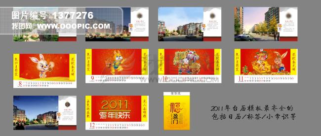 2011年房地产台历模板设计图片
