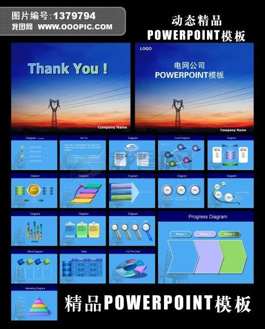 电网公司ppt模板图片下载 电缆ppt模板 电力ppt模板 电力公司ppt模板