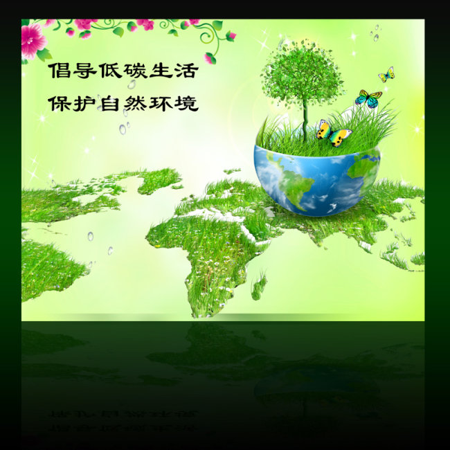 环境环保手绘海报