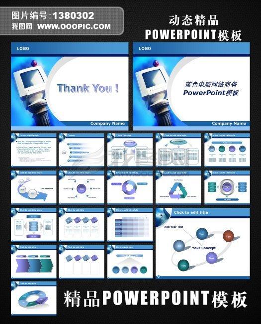 息 网络 通讯PPT模板设计素材下载 PPT模板 PPT图表设计模板下载