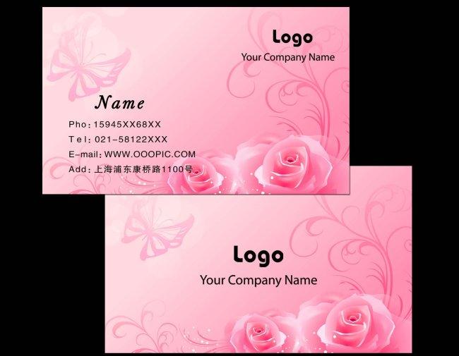 粉色背景广告创意名片设计模板
