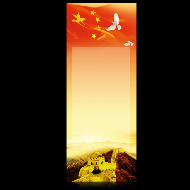 党建 五星红旗 国旗 长城 展