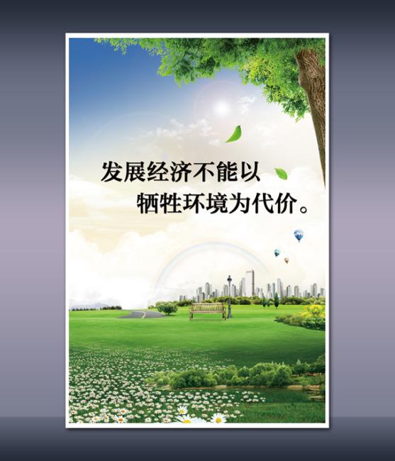 海报 海报设计 海报素材 海报背景 海报模板 环保 环保海报 环保科技