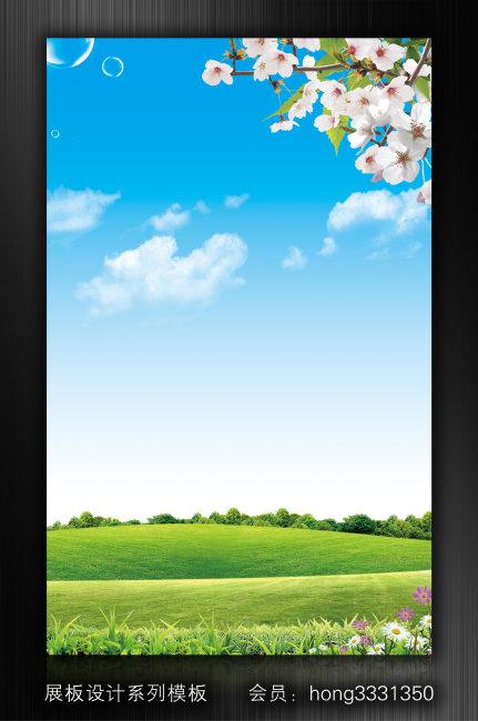 背景 鲜花/[版权图片]蓝天白云草地鲜花PSD展板背景 自然风景