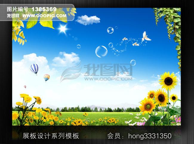 自然风景模板下载