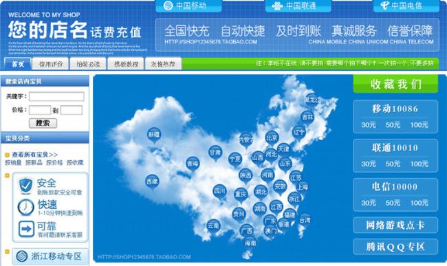 中国地图充值导航图