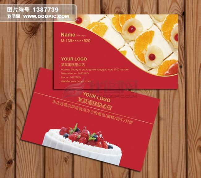 名片模板下载 蛋糕甜点店名片图片下载 蛋糕 甜点 面包 名片模版设计