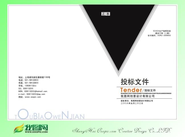 黑白说明书封面设计