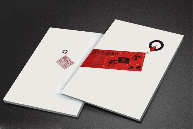 宣传画册封面模板 模板 样本 漂亮线条背景 漂亮线条 设计作品集封面