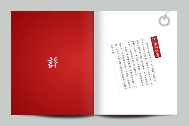 企业内页模板 宣传画册内页 产品画册内页 杂志书籍板式设计 药品行业