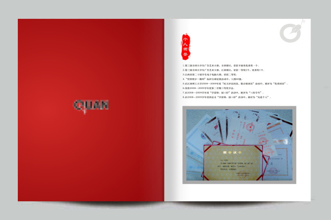 画册内页板式设计模板模板下载(图片编号:1390521)