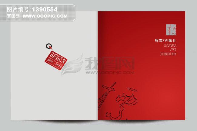 画册内页版式设计模板模板下载(图片编号:1390554)