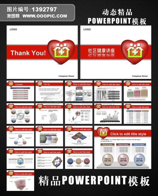 ppt动态图片素材库-社区健康讲座PPT模板下载