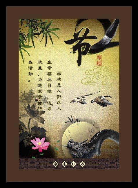 中国风 标语/[版权图片]励志标语 中国风学校文化展板/节