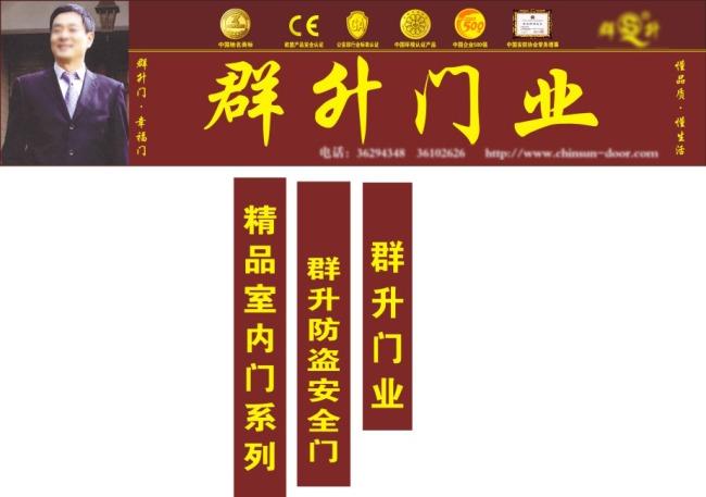 群升门业招牌模板下载(图片编号:1394392)