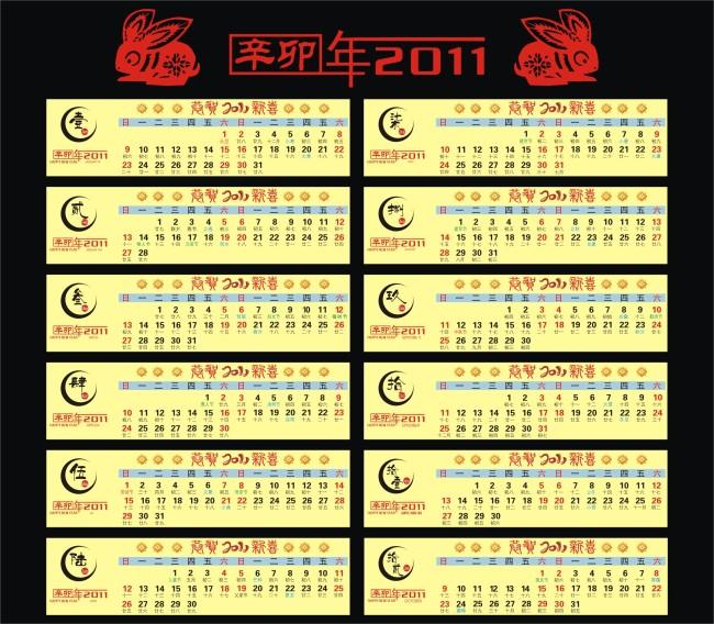 2011年日历表 2011年年历表