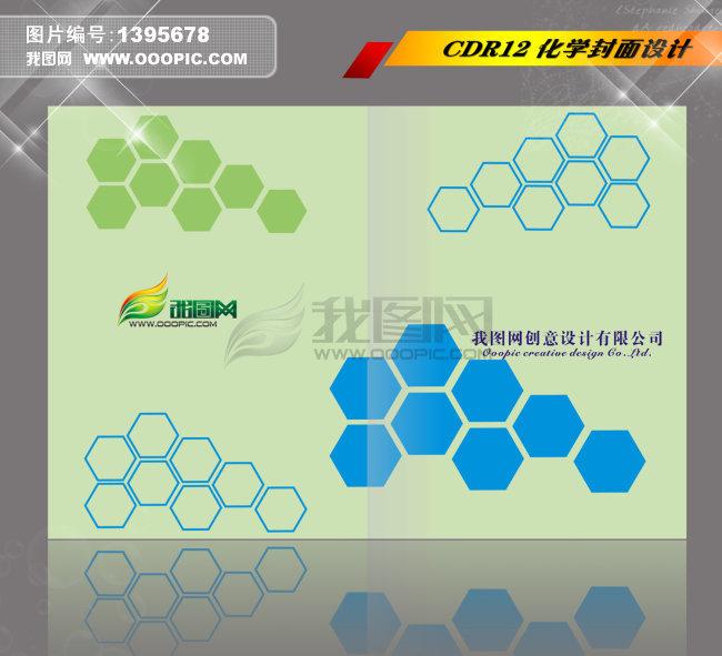 化学封面设计模板下载(图片编号:1395678)