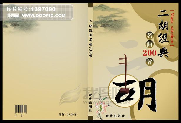 二胡经典书籍封面设计