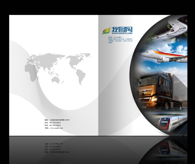 企业画册 画册底图 封面封底 广告设计 画册设计 道路 飞机 卡车 火车