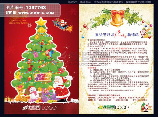 圣诞节手绘英语贺卡