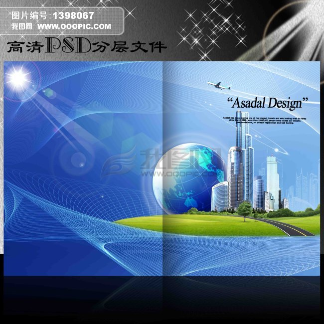 蓝色动感线条企业画册封面设计