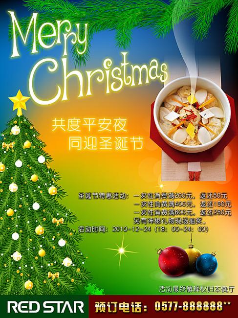 圣诞节餐厅活动海报模板下载