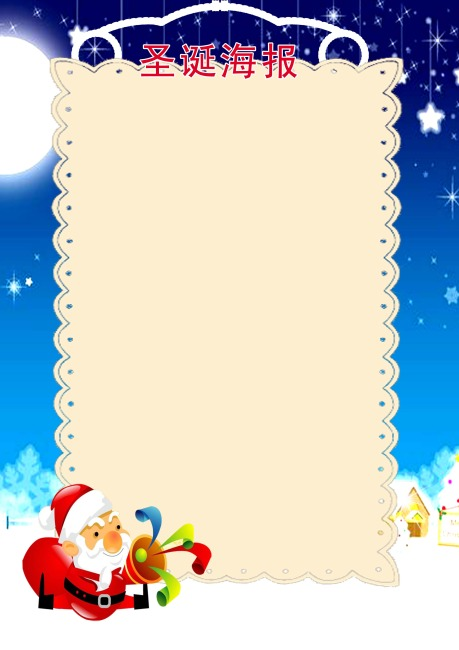 海报ps素材 海报模板 海报设计素材 海报dm宣传单设计 圣诞素材 圣诞