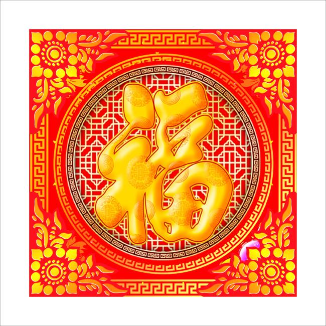 春节礼福模板下载 春节礼福图片下载 福字 古色古香底纹 花纹 窗格