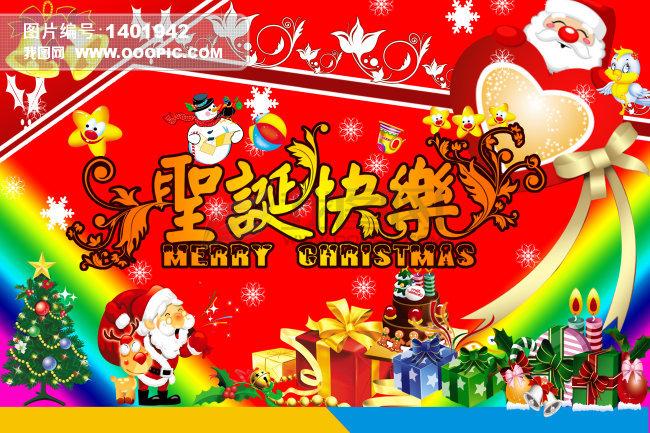 多味人生祝好友圣诞节,元旦节快乐吉祥! - 多味人生 - 多味人生的博客