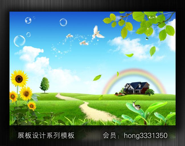 背景/[版权图片]蓝天白云草地鲜花PSD展板背景 自然风景
