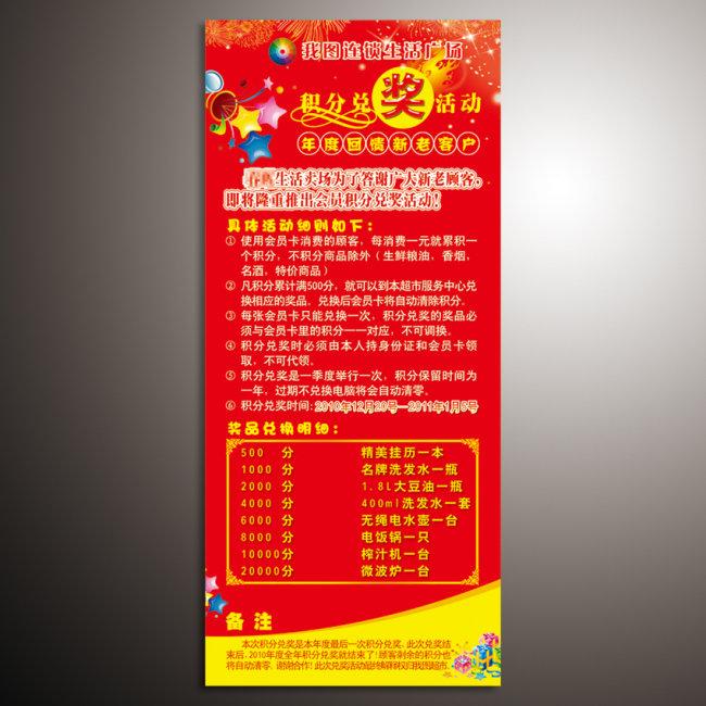商场超市年末积分兑奖活动X展架模板下载图片