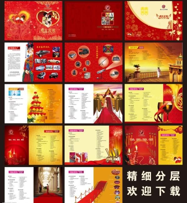 婚庆公司psd婚礼宣传册平面设计素材模板下载(图片:)