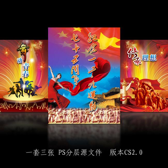 平面设计 海报设计 其他海报设计 > 校园晚会舞台背景  中国最大的