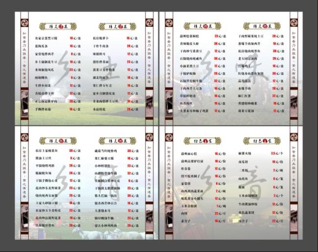 大全 菜谱设计模板 闽菜菜谱模板