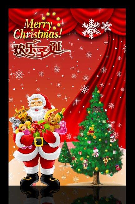 圣誕節展板設計模板下載(圖片編號:1406333)