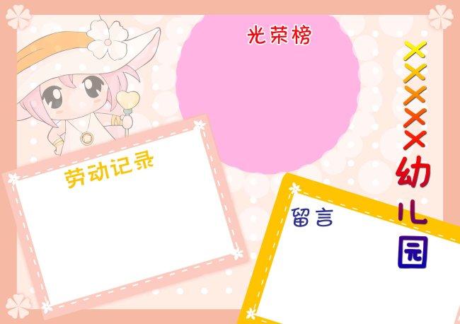 展板设计模板|x展架 学校展板设计 > 幼儿园展板背景; 光荣榜展板图片