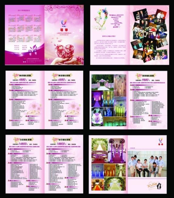 婚庆公司整套宣传册设计制作设计素材模板下载(图片:)