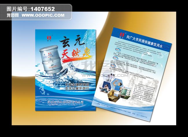 大桶水宣传单页设计 单页设计
