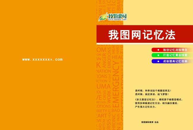 英语教材封面设计