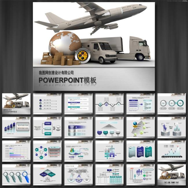简约 通用ppt 动态 动画 动态ppt 贸易ppt  纸飞机卡通飞机飞机云飞机