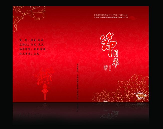 春节画册封面儿童手绘