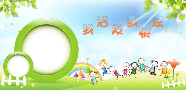 韩国儿童相册写真模板下载