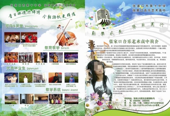 音乐艺术高中传单模板下载(图片编号:1413173)_彩页